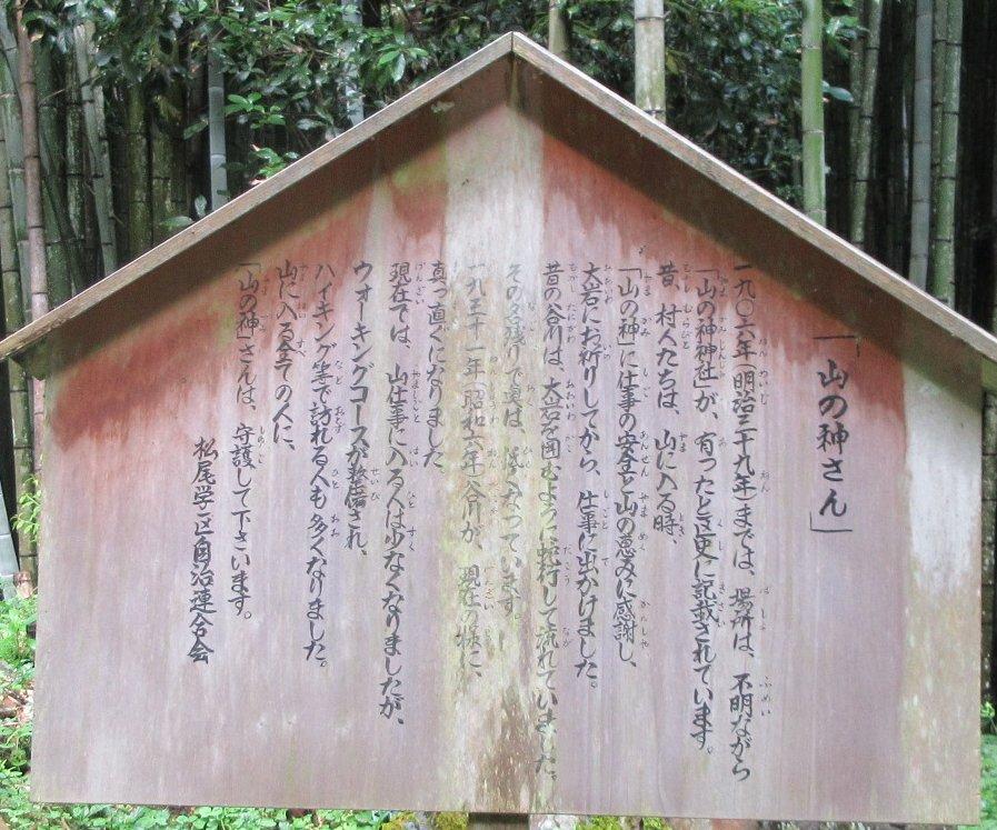 1708-09-清滝-IMG_1049 山の神さん説明