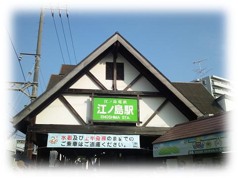 150814enoshima1.png