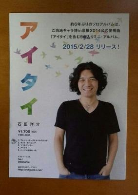 なんでもかんでも雑記帳 石田洋...