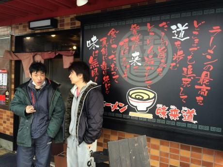 20150201 味来道 (6)