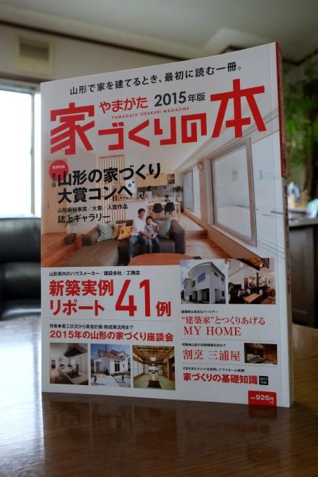 20150218 家づくりの本 (1)