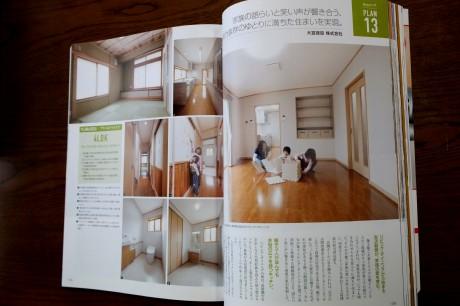 20150218 家づくりの本 (2)