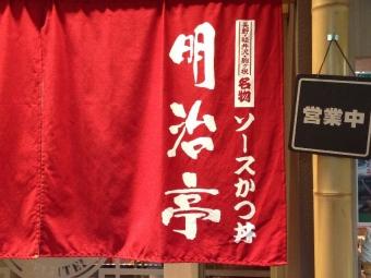 MeijiteiKaruizawa_001_org.jpg