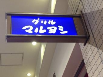 TennojiMaruyoshi_001_org.jpg