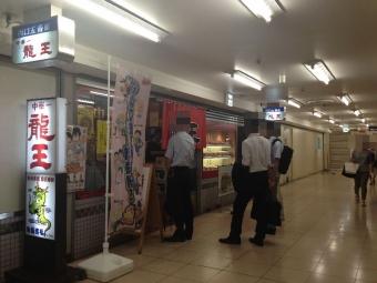 YokohamaRyuo_000_org.jpg