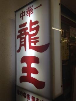 YokohamaRyuo_001_org.jpg