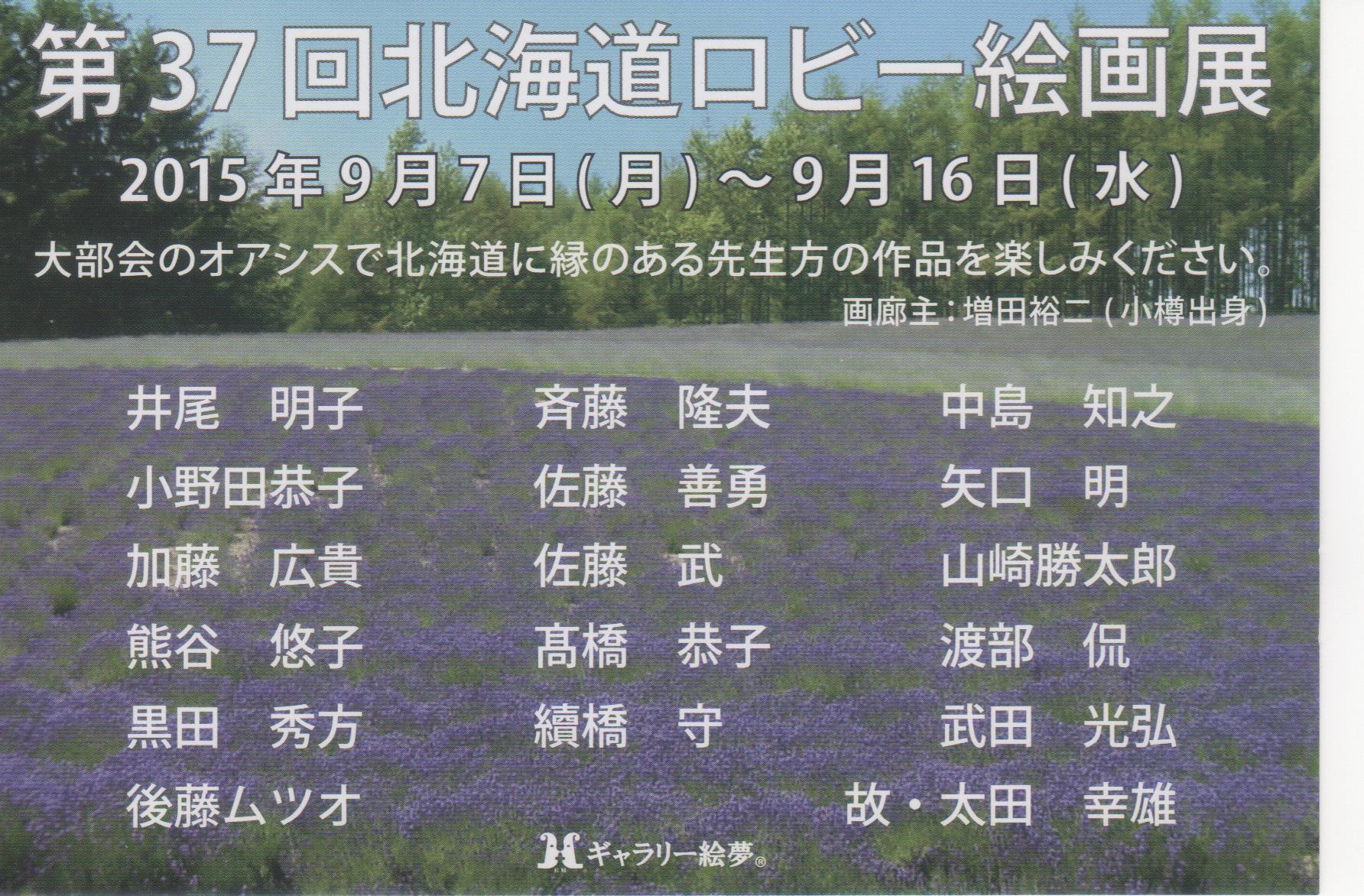 第37回北海道ロビー絵画展28229