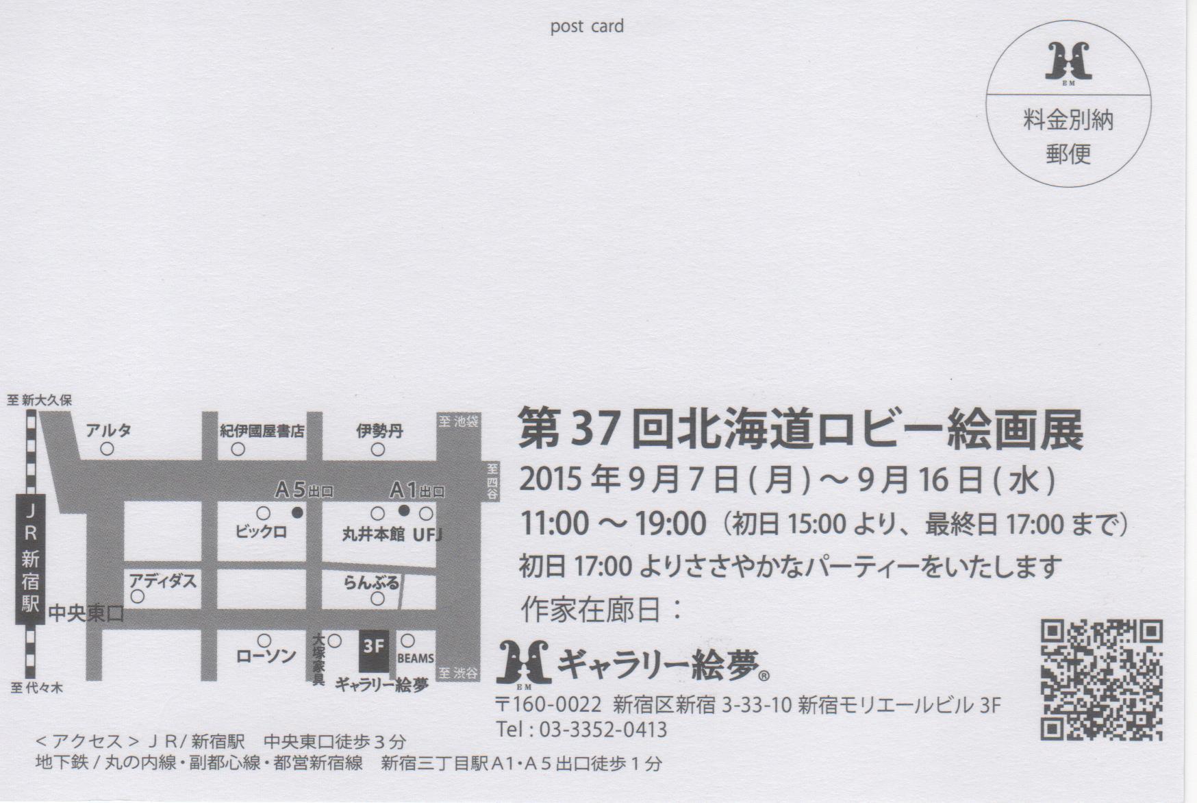 第37回北海道ロビー絵画展(1)