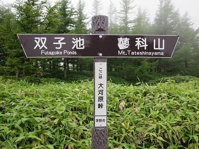 大河原峠の登山道標識