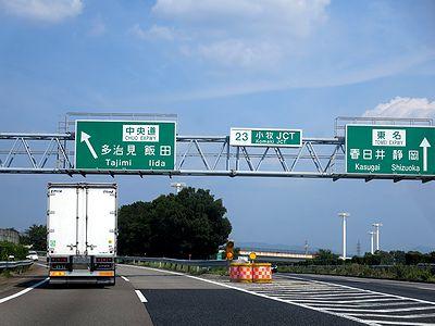 東名小牧JCT
