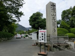 20150816_04天龍寺