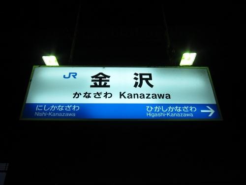 北陸本線経由の一筆書き片道切符の旅 駅名標