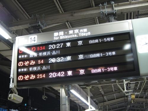 北陸本線経由の一筆書き片道切符の旅 名駅到着