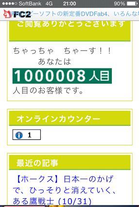 20141229思い出07百万人突破