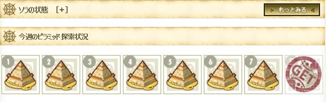 piramido.png