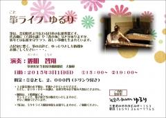 箏ライブ2015