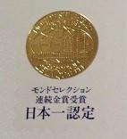 モンドセレクション 連続金賞受賞 日本一認定