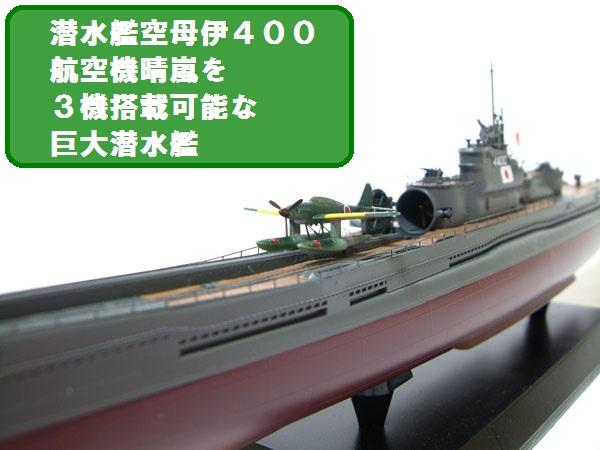 伊400 歴史秘話ヒストリア 晴嵐 再放送 8月23日(日) 潜水艦空母