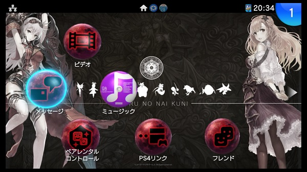 PS4 PS3 PSVITA よるのないくに テーマ PSPlus 無料