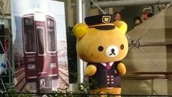 阪急・駅長リラックマ撮影会_04