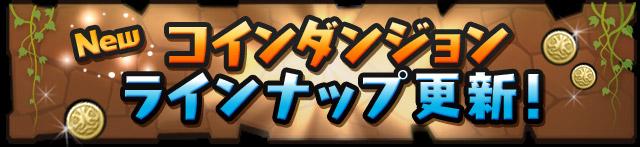 add_coin_dungeon_201508141523488e5.jpg