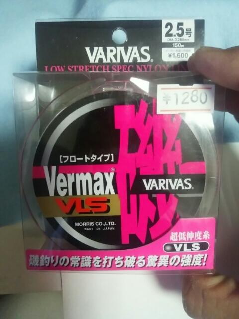 バーマックス磯VLS2.5号