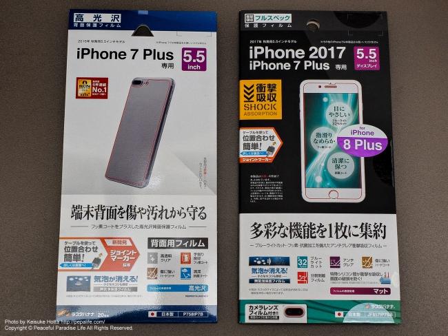 ラスタバナナ Apple iPhone 7 Plus用背面保護フィルムと液晶保護フィルム