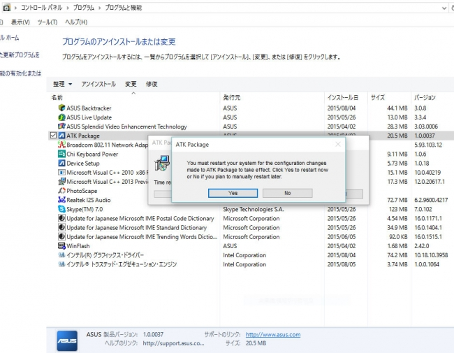 「ATK Package バージョン1.0.0037」をアンインストール