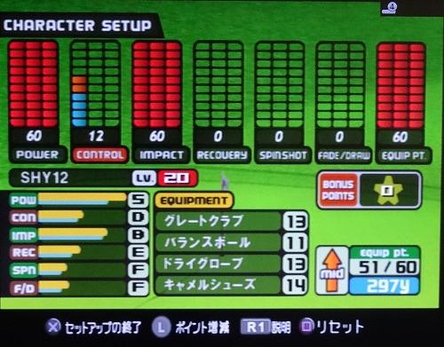 PS2エンジョイゴルフ シニアプロ以降 (4)