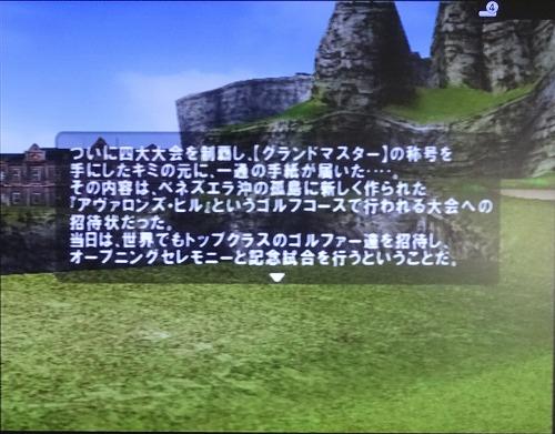 PS2エンジョイゴルフ シニアプロ以降 (23)