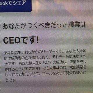 CEOだよ