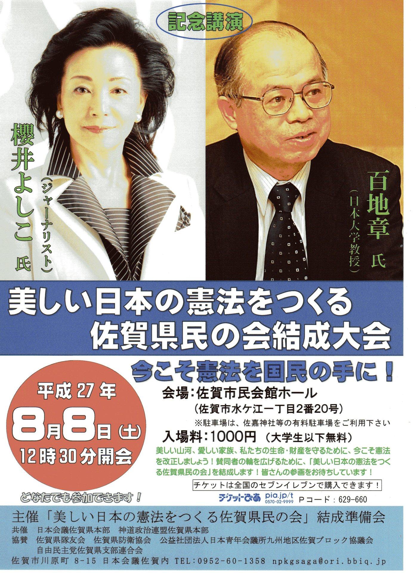 ④ウンコババア櫻井よしこ&ウンコジジィ百地章