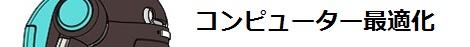 黒帯cぷ最適化