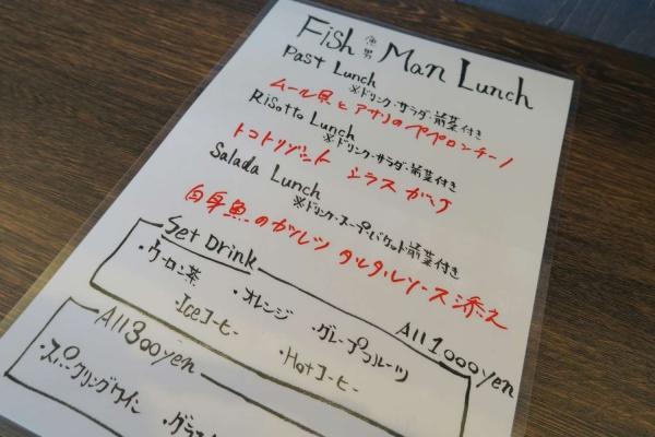 Fish 魚男 Man(フィッシュマン)