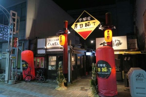 天ぷら 旬造