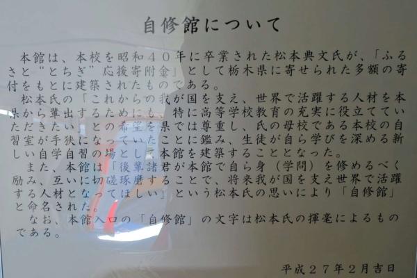 自修館(県立宇都宮高等学校)