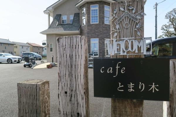 Cafe とまり木