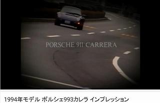 ポルシェ993カレラ2_CGTV