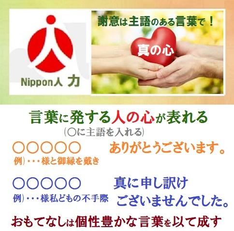 謝意Nippon人力2