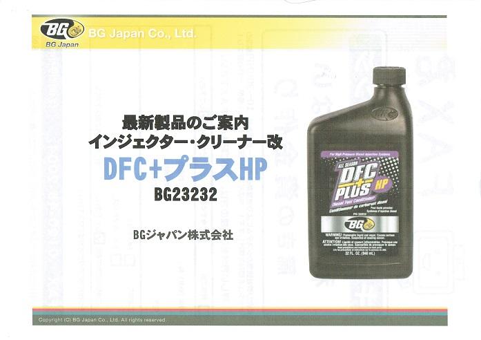 BG DFCplus HP 使用法(1)20141029