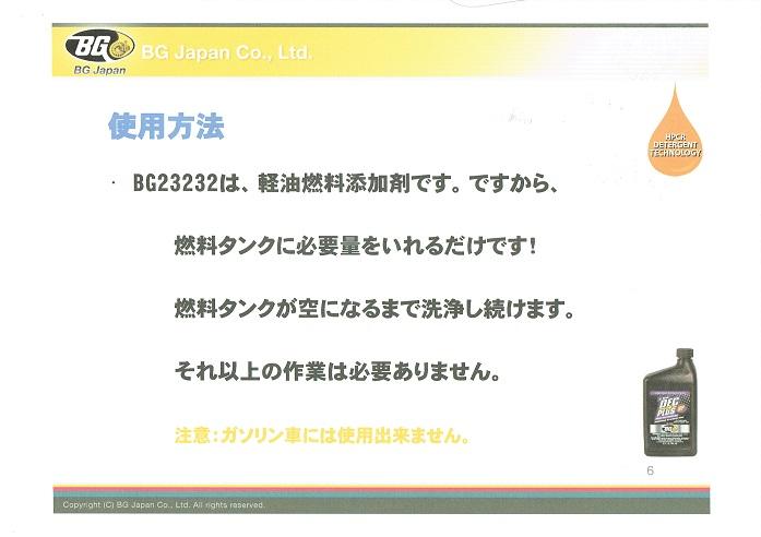 BG DFCplus HP 使用法(6)20141029