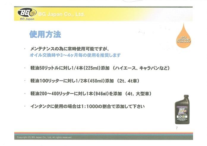 BG DFCplus HP 使用法(7)20141029