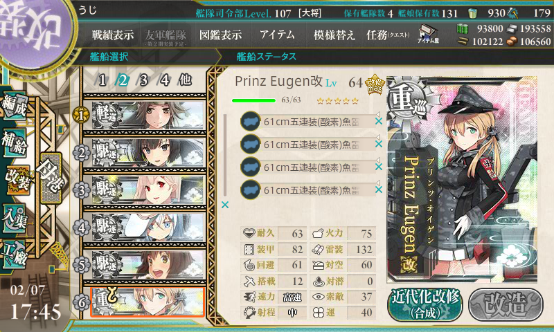 KanColle-150207-17452737.png