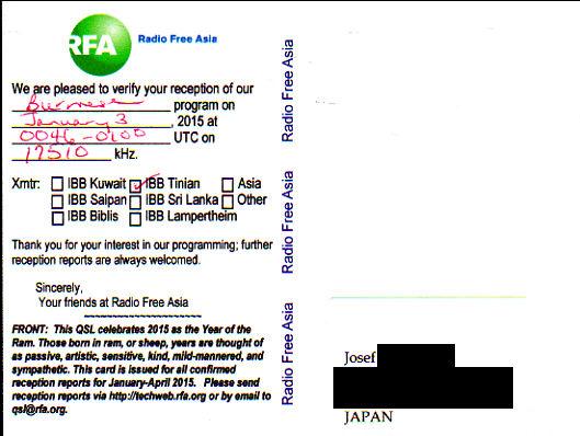 2015年1月3日 ビルマ語放送受信 RFA Radio Free AsiaのQSLカード(受信確認証)
