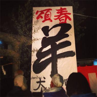 150101oshougatsu_1.jpg