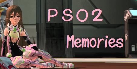 pso2_memories2.jpg
