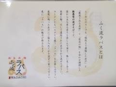 【新店】ふく流ラパス 分家WADACHI-2