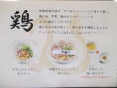 【新店】ふく流ラパス 分家WADACHI-7