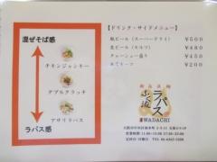 【新店】ふく流ラパス 分家WADACHI-8