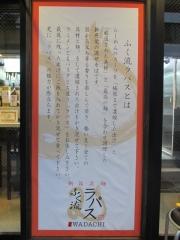 【新店】ふく流ラパス 分家WADACHI-19